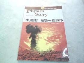 """核武器故事:""""小男孩""""摧毁一座城市"""