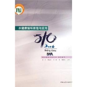 水健康循环原理与应用2006 张杰 熊必永 李捷 中国建筑工业出版社 9787112084227