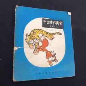 中国古代寓言 六