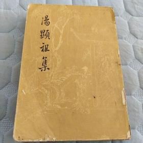 汤显祖集一、二   诗文集   徐朔方编年笺校    (竖版繁体字)