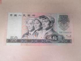 钱币:老版钱币:80年版50元纸币,尾号:990635:纸币