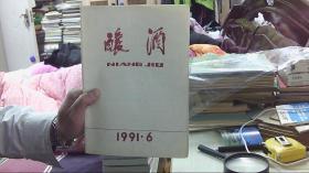 酿酒 1991.6(16开,88品)租屋东--架东6竖-16