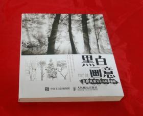 黑白画意:自然风景写生与创意教程 【正版好品】
