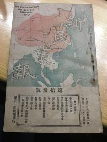 晚清政论期刊 新民丛报 第拾叁号 光绪二十八年七月出版 图是实物