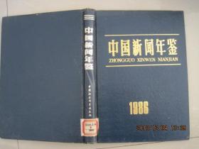 中国新闻年鉴---1986