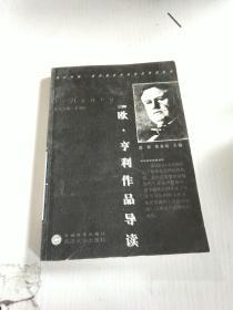 英汉对照·世界名家作品导读:欧·亨利作品导读.