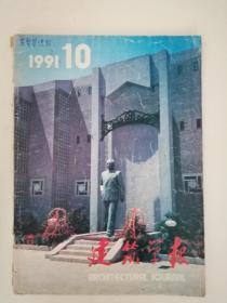 建筑学报 1991年 第10期(总278)