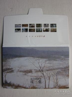 北京画院画家-----庄重明信片