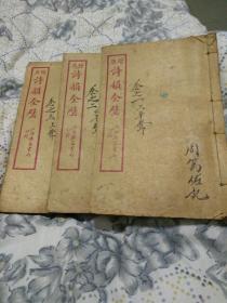 民国线装《增广诗韵全璧》卷1至卷三共3册合售,保真绝对不是反版书。