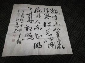 书法:唐王维诗……王帅书55*56cm(2)