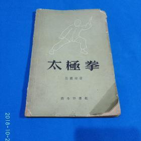 太极拳 1960年版 吴图南 真人实图影印