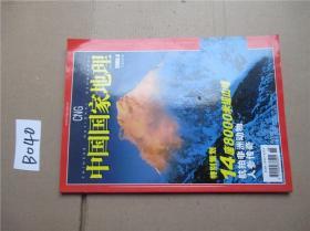 中国国家地理2006年8月期总第550期 特别策;缅甸 :14座8000米级山峰  航拍非洲动物  人参传奇