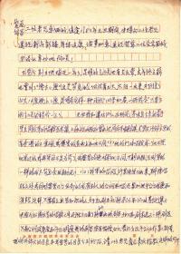 """京剧""""名丑"""":梁次珊先生信札一通四页〈上款:汤笔花..魏绍昌16开〉(1)"""