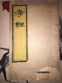 清代大字木刻 孝经(已售)
