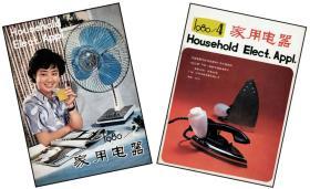 杂志皮-80年代《家用电器》等杂志彩色封面  19种