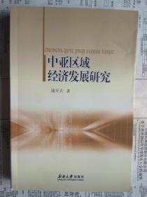 中亚区域经济发展研究