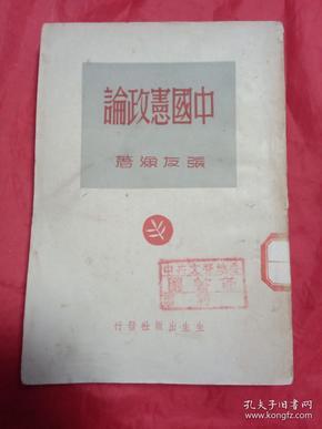 中国宪政论(民国三十四年),
