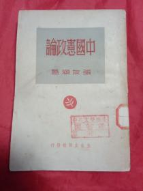 中国宪政论(民国三十四年)