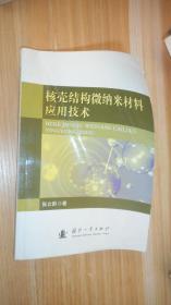 核壳结构微纳米材料应用技术