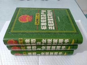 园林行业标准规范及产业法规政策实用全书  (全三卷)