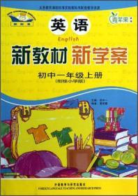 英语-初中一年级上册-新教材新学案