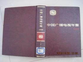中国广播电视年鉴----1986年