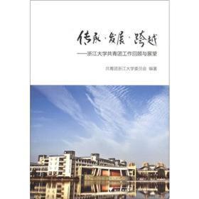 传承·发展·跨越:浙江大学共青团工作回顾与展望