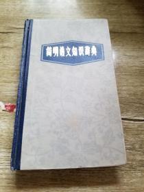 简明语文知识词典