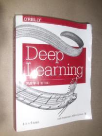 深度学习(影印版)