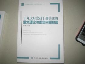 十九大后党政干部关注的重大理论与现实问题解读  BD 7293