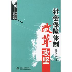 社会保障体制改革攻坚——中国改革攻坚丛书(特价/封底打有圆孔)