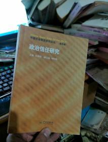 中國社會穩定研究論叢(第四卷):政治信任研究
