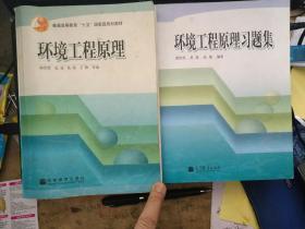 环境工程原理十环境工程原理习题集(共2本合售)