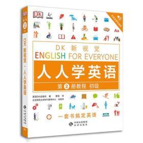 DK新视觉 人人学英语 第2册教程(初级)