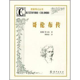 星座传记丛书:哥伦布传