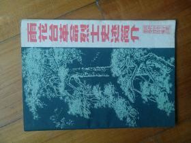 雨花台革命烈士史迹简介(图文并茂讲解雨花台)
