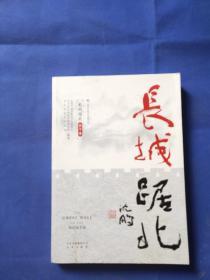 长城踞北.昌平卷/北京长城文化带丛书
