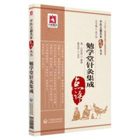 勉学堂针灸集成(中医古籍名家点评丛书)