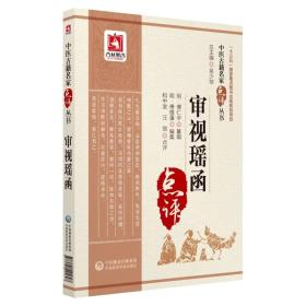 审视瑶函(中医古籍名家点评丛书)