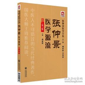 张仲景医学源流 第3版 张仲景医学全集