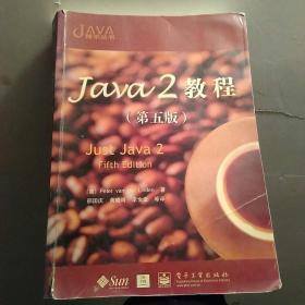 Java 2教程