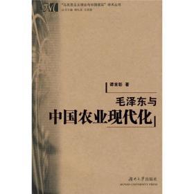 毛泽东与中国农业现代化