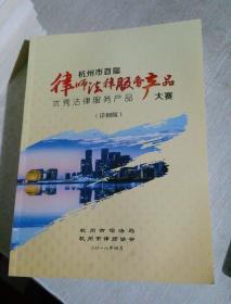 杭州市首届律师法律服务产品大赛 优秀法律服务产品,详细版