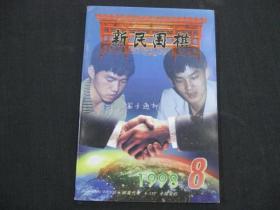 新民围棋((1998年 第8期)
