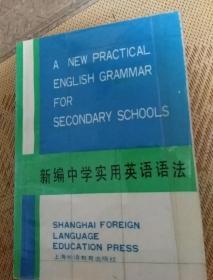 新编中学实用英语语法