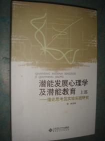 《潜能发展心理学及潜能教育》上下部 程跃签名本 北京师范大学出版社 私藏 书品如图