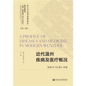 近代温州疾病及医疗概况