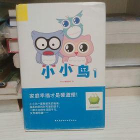 小小鸟(1)