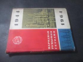 НАРОДНАЯ РУМЫНИЯ СЕГОДНЯ 1944--1964 罗马尼亚今天的人们  俄文画册莫斯科出版
