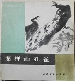 中国画技法入门:怎样孔雀